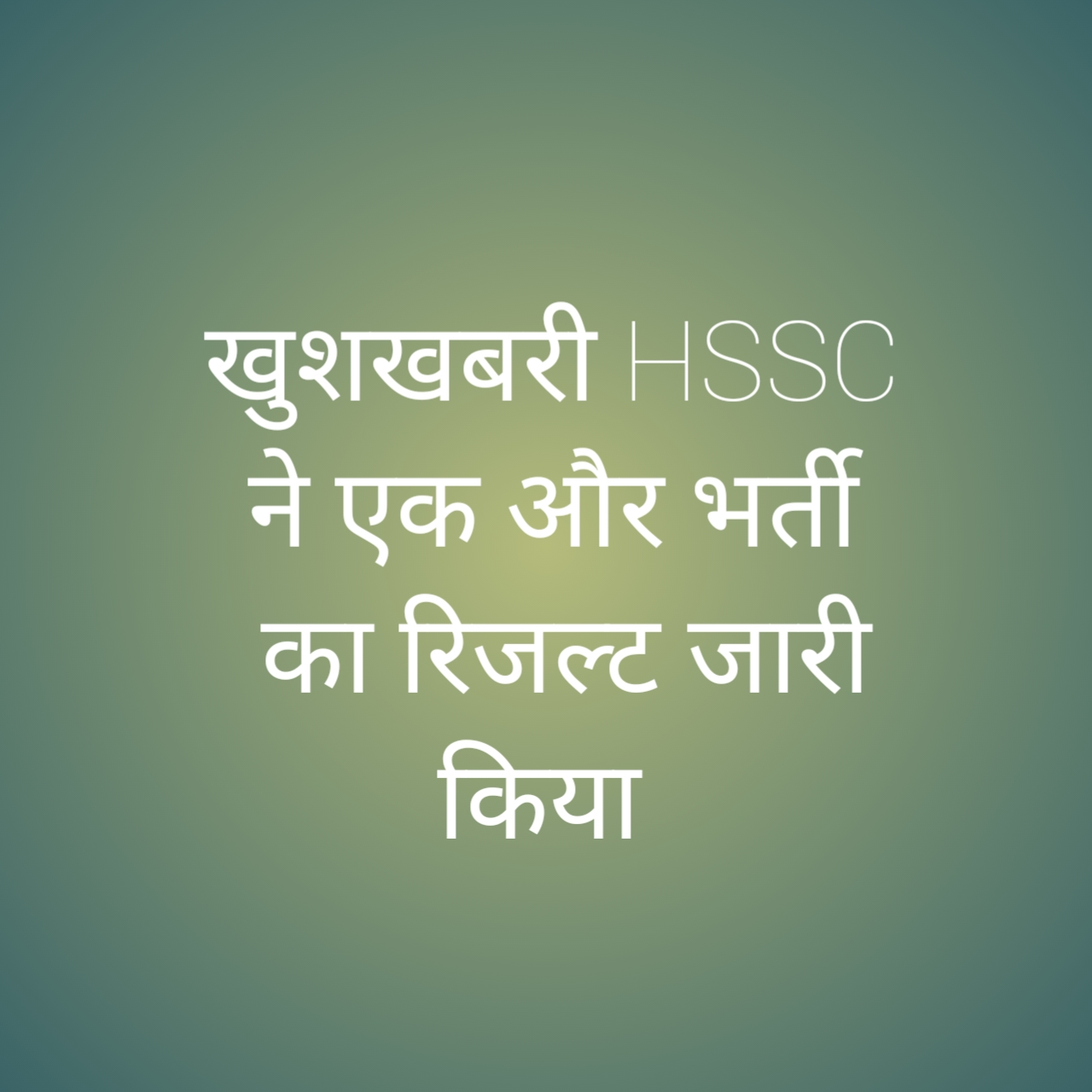 Hssc declare result of male constable commando wing 2021