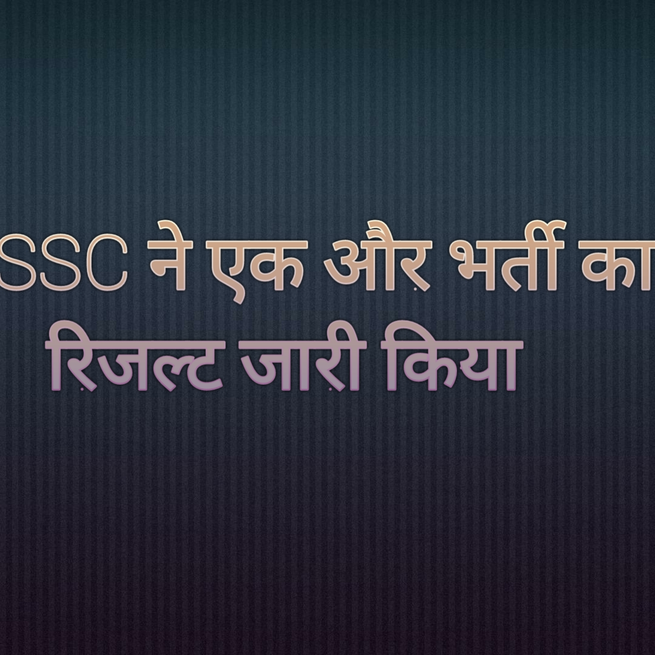 SSC CPO Tier-II result outcheck cut off